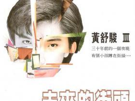 黄骏舒音乐专辑18张