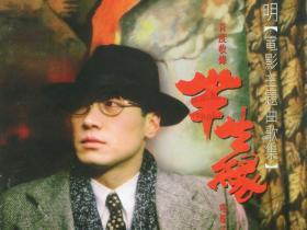 1997-半生缘电影原声大碟