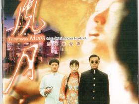 1996 -风月电影原声