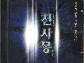 2001-天士梦电影原声大碟[韩国版]