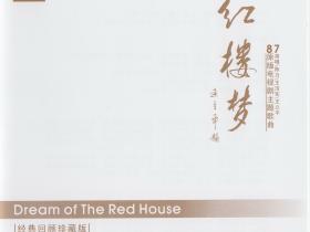 1987-《红楼梦》电视原声带