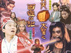 1994-《大话西游》原声大碟