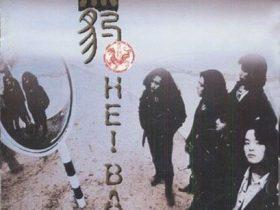 黑豹乐队11张专辑