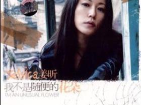 姜昕专辑6张+《长发飞扬的日子》PDF版
