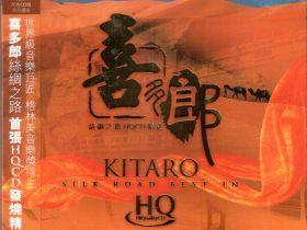 喜多郎音乐专辑58张64CD