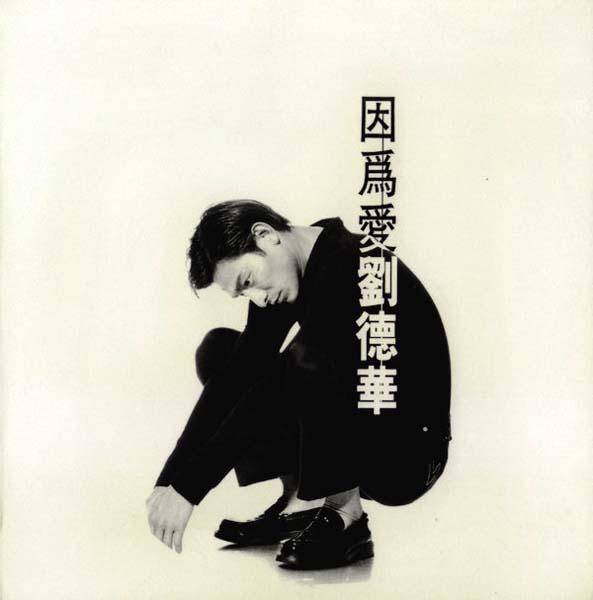 刘德华音乐全集107张专辑