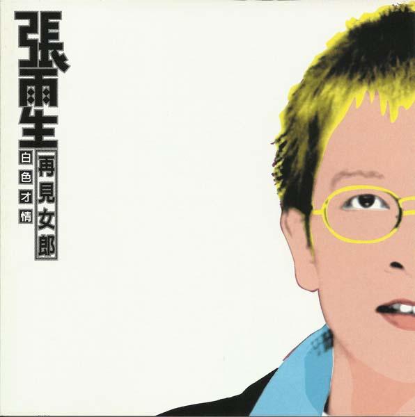 张雨生音乐全集13张