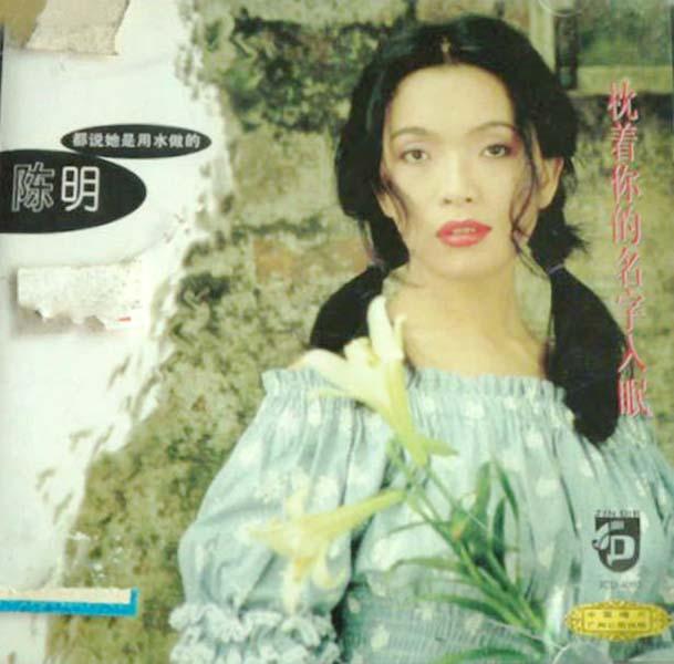 陈明全集17张专辑