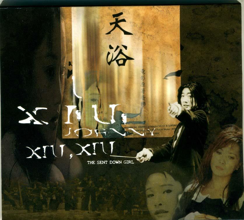 1998-天浴电影原声大碟