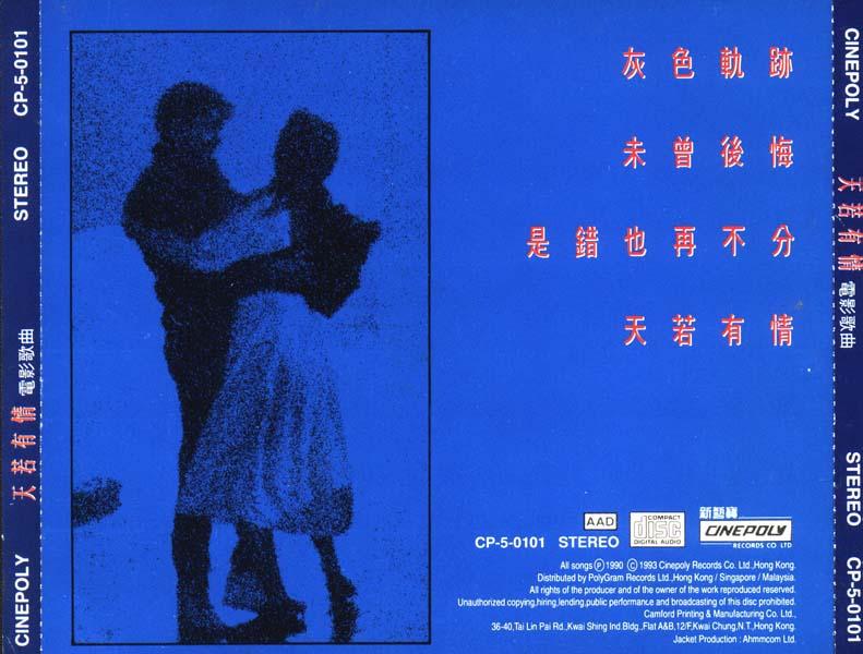 1998-天若有情EP电影原声大碟
