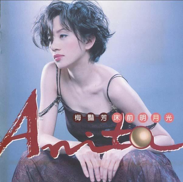 梅艳芳音乐全集69CD