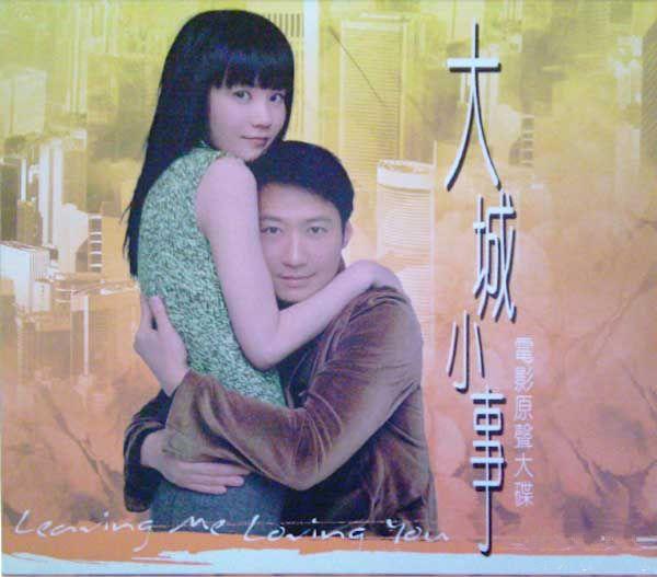 2004-大城小事电影原声大碟