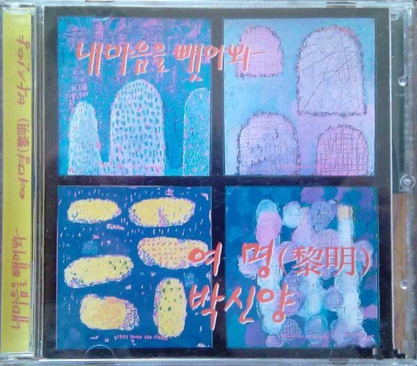 1998-我心荡漾电视原声大碟[韩国版]