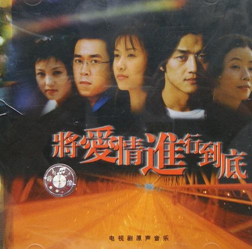 1999-《将爱情进行到底》电视剧原声音乐