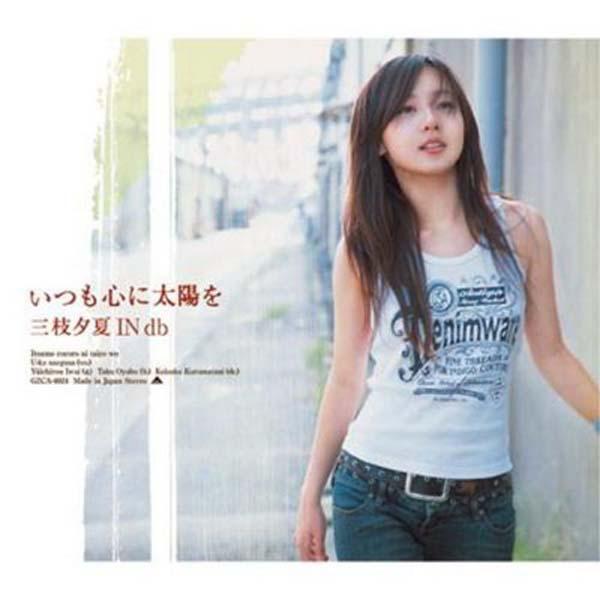 三枝夕夏30张音乐专辑