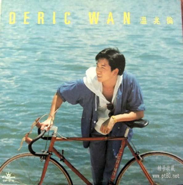 溫兆倫 1986年-1997年作品合集 18CD