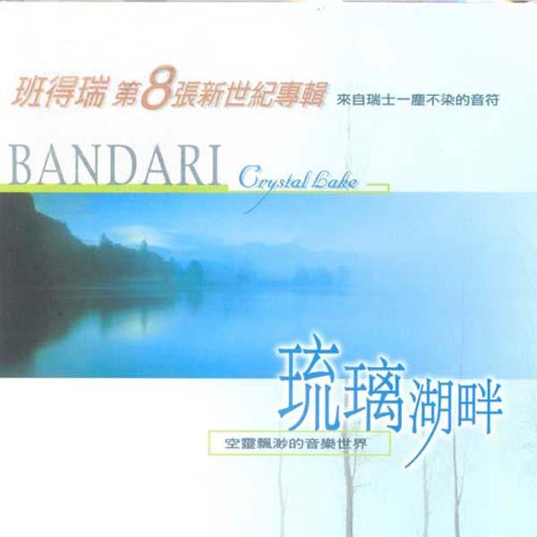 班得瑞《1998~2010年全收录》14张专辑