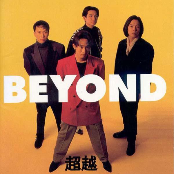 Beyond音乐全集55CD