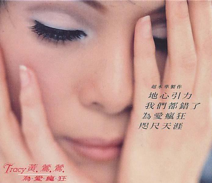 黄莺莺23CD合集无损