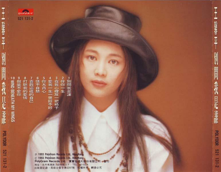 王馨平音乐全集14CD