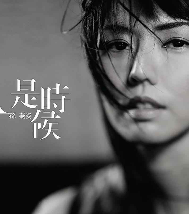 孙燕姿音乐专辑14张