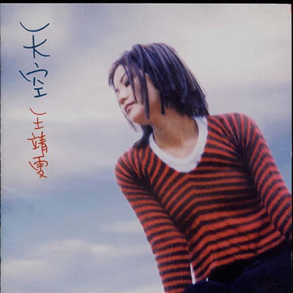 王菲《1985-2015专辑合集》+单曲