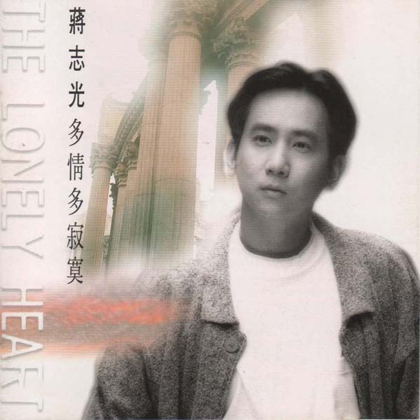 蒋志光音乐专辑7张