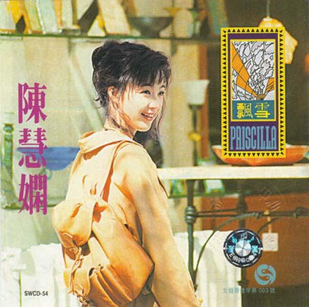 陈慧娴音乐全集47张(1984年 – 2015年)