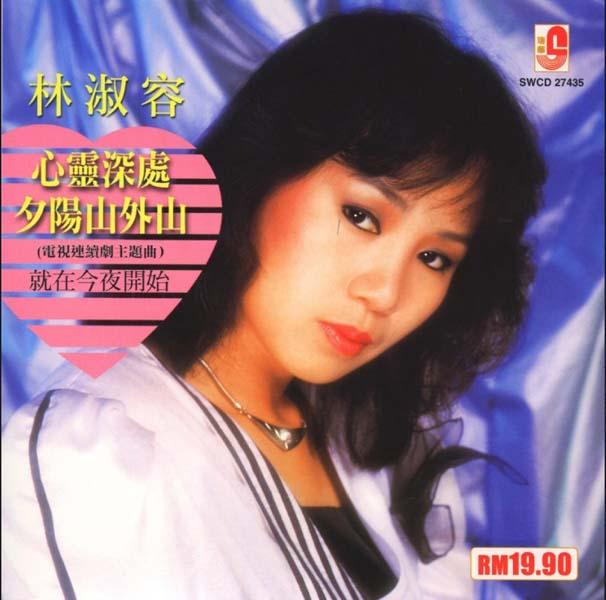 林淑容73专辑
